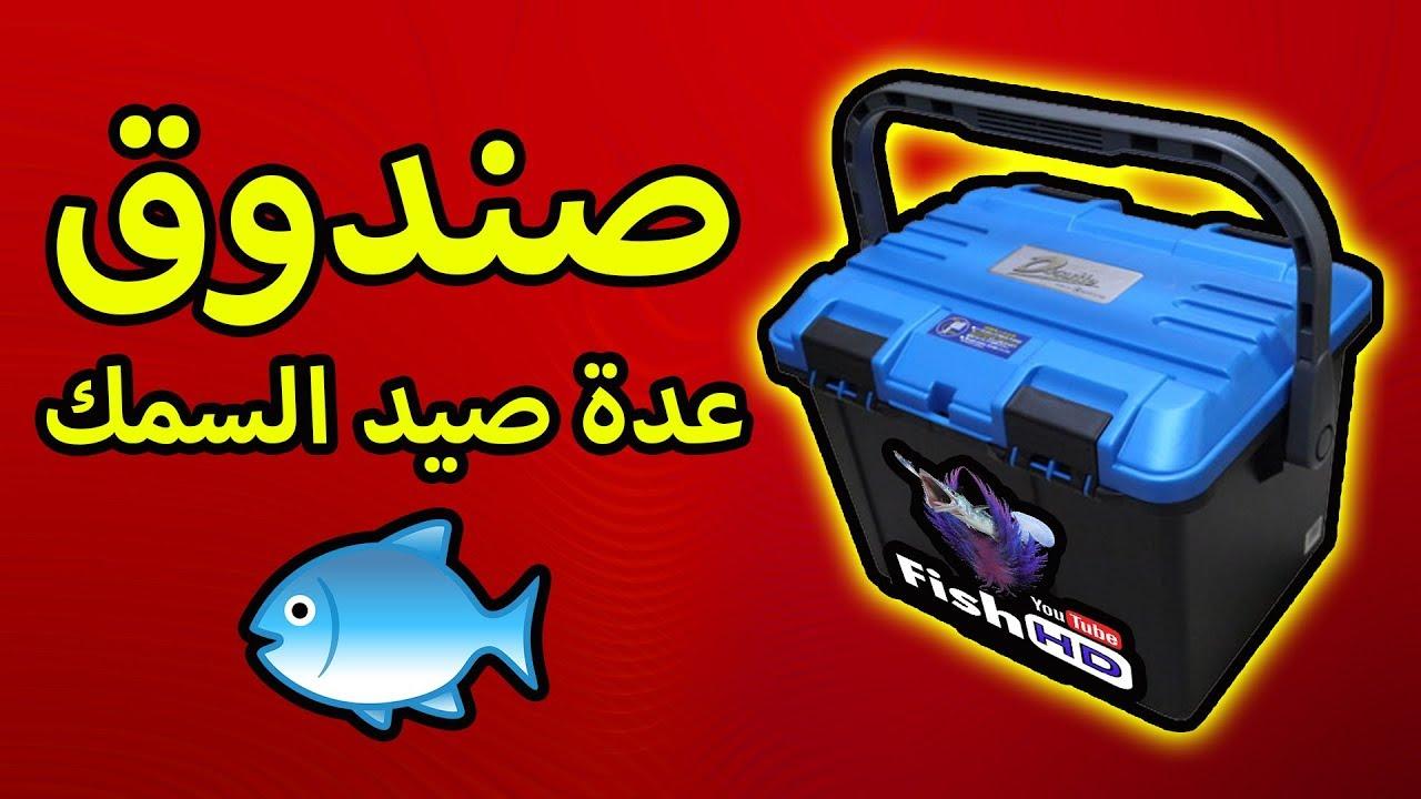 صندوق عدة صيد السمك Youtube
