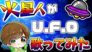 【バーチャルYouTuberが】UFO 歌ってみた【てるとくん】