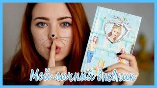 Мой Личный Дневник ♥ ЧТО Я ПИСАЛА В ДЕТСТВЕ?(, 2015-02-18T14:55:33.000Z)