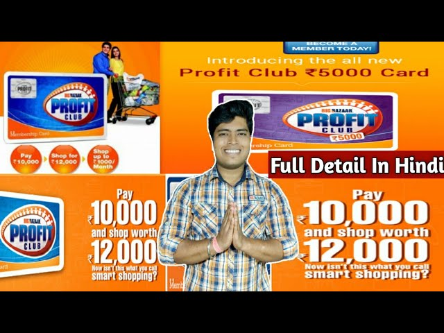 ????????Pay rs- 10000 And shop for rs-12000 Big Bazaar Profit Club Card,Full Detail in Hindi? Offer????????