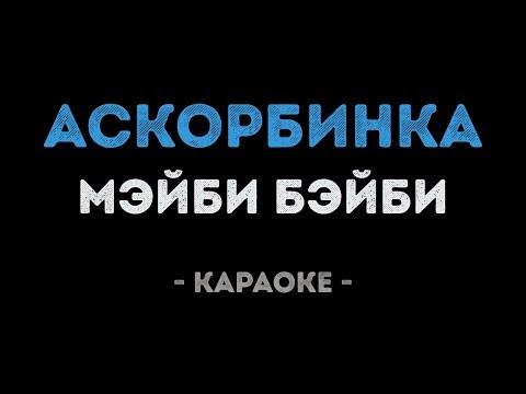 ФРЕНДЗОНА / МЭЙБИ БЭЙБИ - АСКОРБИНКА (Караоке)