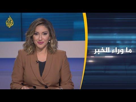 ???? ما وراء الخبر.. ما فرص نجاح مؤتمر #برلين لحل الأزمة الليبية؟  - نشر قبل 2 ساعة
