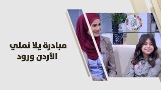 إيمان أسعد والطفلة زينه أبو علي - مبادرة يلا نملي الأردن ورود