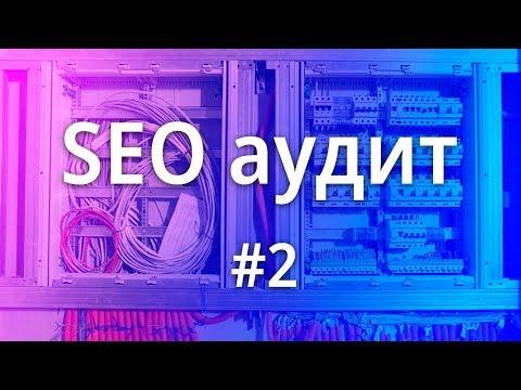 SEO Аудит #2 | магазин электрики | АИМ1