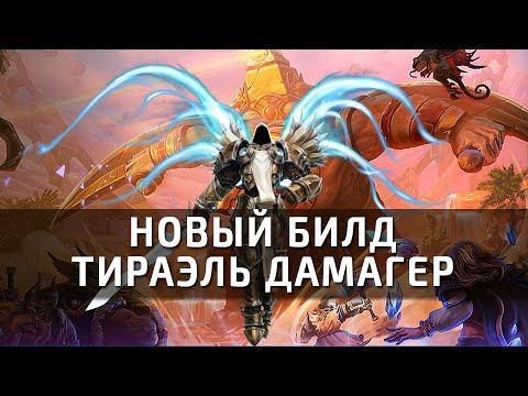 видео: [heroes of the storm] Тираэль дамагер!