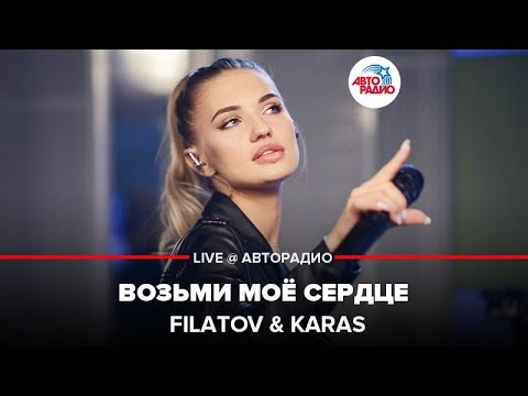 🅰️ @FILATOV & KARAS - Возьми Моё Сердце (LIVE @ Авторадио)