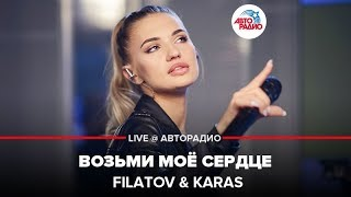 🅰️ Filatov & Karas - Возьми Моё Сердце (LIVE @ Авторадио)