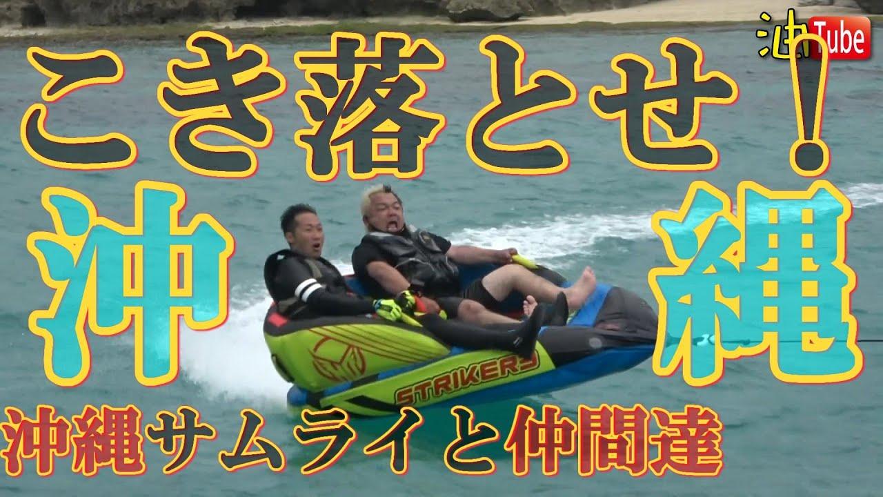 沖縄海遊び 沖縄サムライ【元全グレ組長YouTuber】