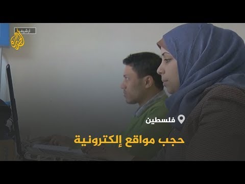 ???? محكمة صلح رام الله تصدر قرارا يقضي بحجب 59 موقعا إلكترونيا في #فلسطين  - نشر قبل 7 دقيقة