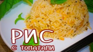 Томатный рис I Рис с помидорами