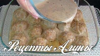 Рецепты Алины. Котлеты без хлопот , в духовке со сметанным соусом . Супер рецепт !