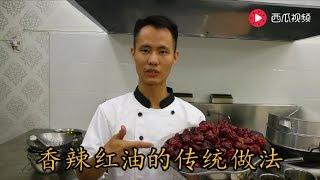 厨师长教你香辣红油的传统做法,家家户户必备