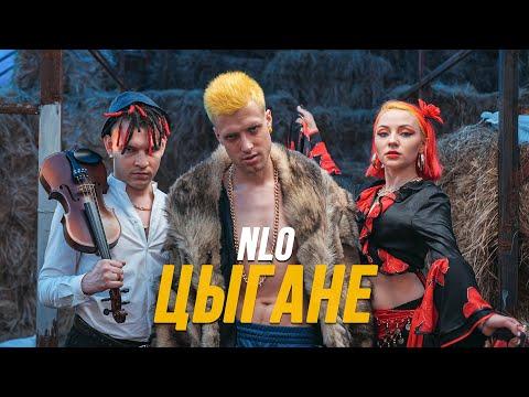 NLO - Цыгане (Премьера клипа 2020)