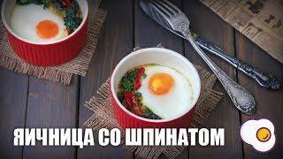 Яичница со шпинатом — видео рецепт