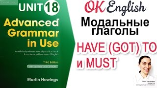 Unit 18 Модальные глаголы MUST и HAVE (GOT) TO 📗Advanced Grammar in Use | OK English