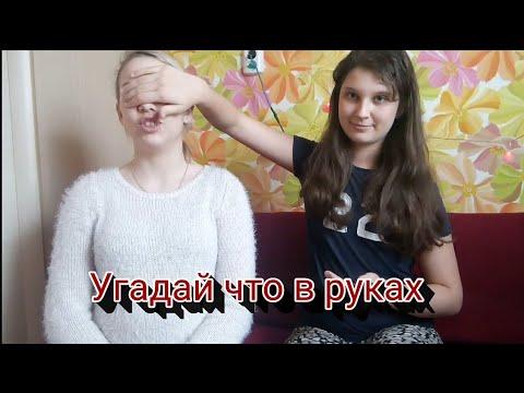 Угадай  что в руках с ELENA MOROZOVA