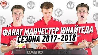 ФАНАТ МАНЧЕСТЕР ЮНАЙТЕД В СЕЗОНЕ 2017/2018 (18+)