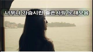 너무나 가슴시린 슬픈사랑 노래모음 kpop 韓國歌謠