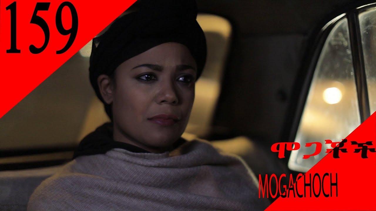 mogachoch-ebs-latest-series-drama-s07e159-part-159