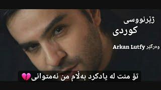 İsmail YK - Şu yerdesin klip 2018 Kurdish subtitle / Xoshtren gorani turki zher nusi kurdi