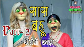 Saas - Bahu_Part - 2 । सास - बहू कॉमेडी झगड़ा । Talking Tom Hindi Video ! Funny Comedy MJO
