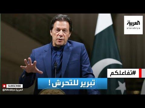تفاعلكم | جدل حول تصريحات لرئيس الوزراء الباكستاني عمران خان تبرر التحرش!  - نشر قبل 4 ساعة