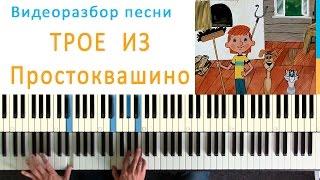 Песня из Простоквашино - как сыграть на пианино