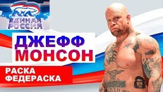 Джефф Монсон - кандидат от Единой России. Новости СВЕРХДЕРЖАВЫ