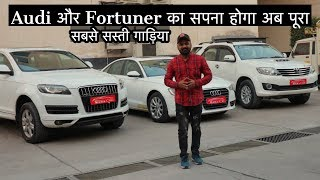 Luxury Suv & Sedan Cars In Affordable Price | Second Hand Cars | My Country My Ride