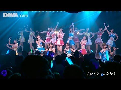 【劇場公演】『シアターの女神』(2018年9月8日 高橋朱里チームB「シアターの女神」初日公演より)/ AKB48[公式]