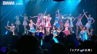 本日初日を迎えた 高橋朱里チームB「シアターの女神」初日公演の模様は...