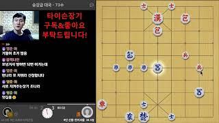 [타이슨장기]  대한장기협회  이창원프로의 실시간방송.