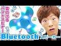 【最新式?】遊びながら音楽が聞けるBluetoothスピーカー付きハンドスピナーすごっ!!