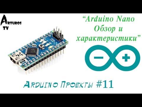 "Arduino Проекты #11 ""Обзор платы Arduino Nano"""