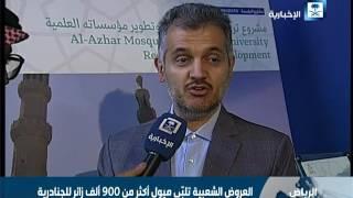 مراسل الإخبارية: 50 الف زائر لمعرض الملك عبدالله في الجنادرية 31 حتى اليوم