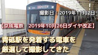 【京成電鉄 2019年10月26日ダイヤ改正】青砥駅を発着する電車を厳選して撮影してきた