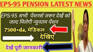 eps-95 pension latest news today 23jun 2020