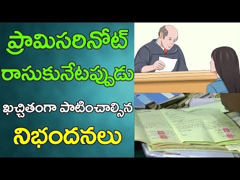 Видео promissory note in telugu