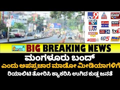 ಕರಾವಳಿಗೆ ತಟ್ಟದ ಬಂದ್ ಬಿಸಿ || Media against Mangalore people || Mangalore No bundh