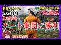 【SCUM】チート集団に勝利した生放送 参加OK 大人数チーム【ギルチャンネル】