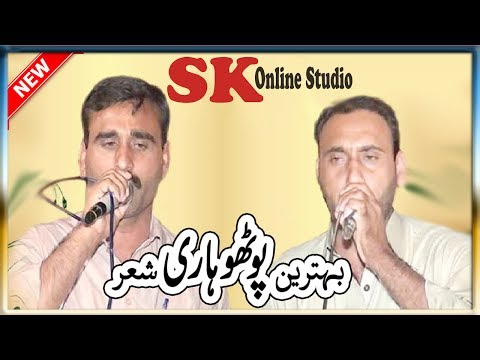 Raja Nadeem vs Raja Mohsin || Best Pothwari Sher 2017 || SK Online Studio
