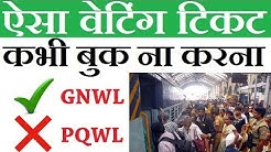 Don't Book PQWL Waiting Ticket Difference Between Train Waiting Ticket Hindi 2018