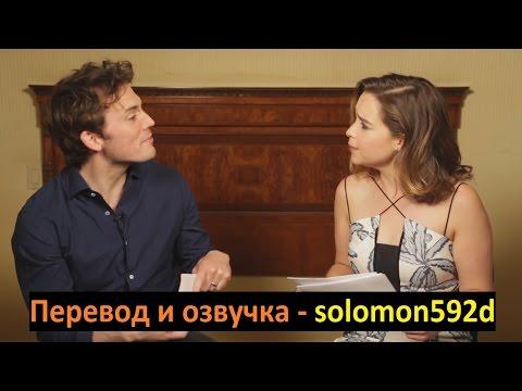 Эмилия Кларк и Сэм Клафлин берут интервью у друг друга. Русский перевод и озвучка.