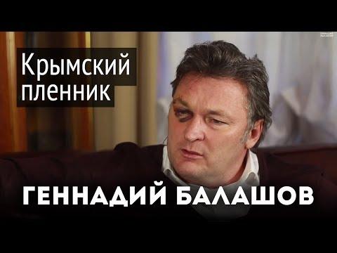 Крымский пленник Геннадий Балашов