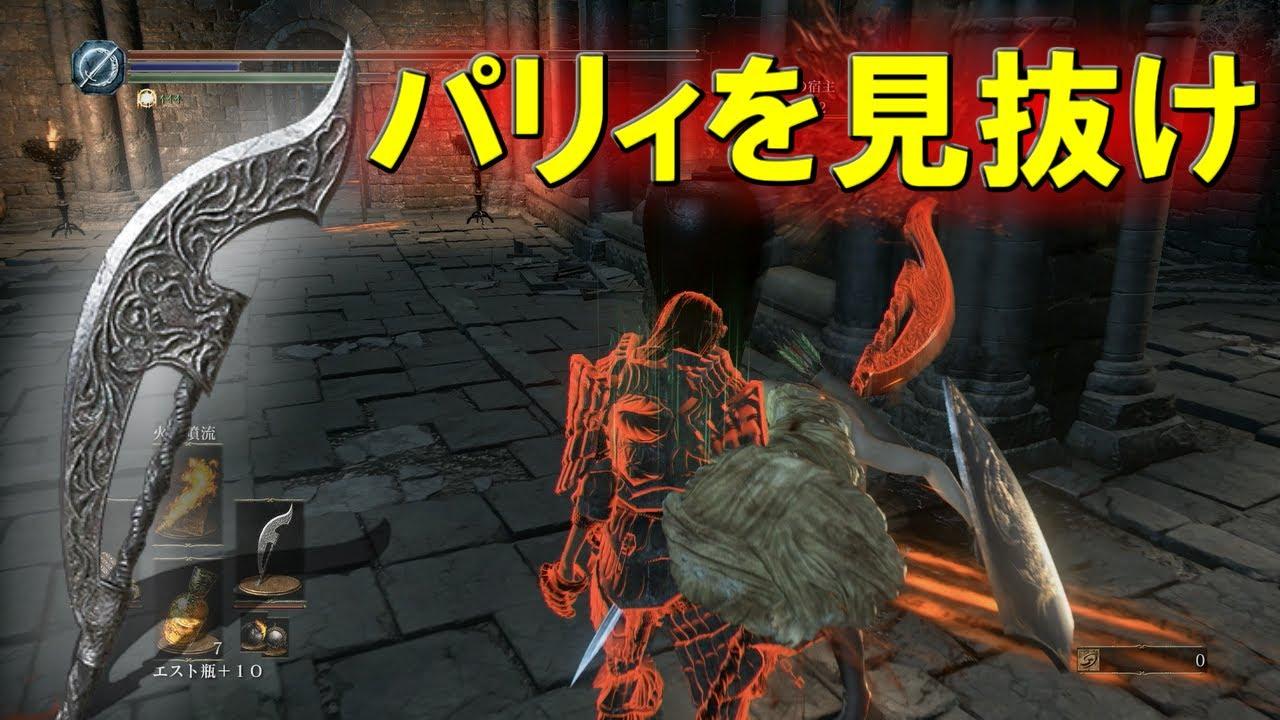 【戦技次第】グンダの斧槍【ダークソウル3】 - YouTube