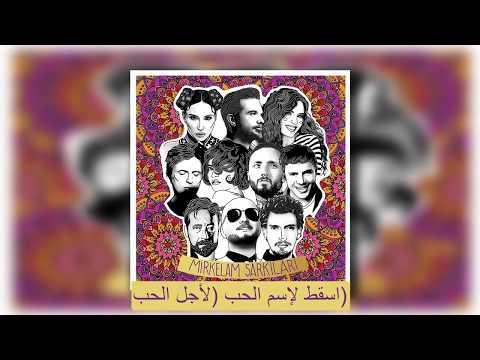 الاغنية التي تجاوزت 50 مليون / (جولشان - كل ليلة )Gülşen - Her Gece مترجمة