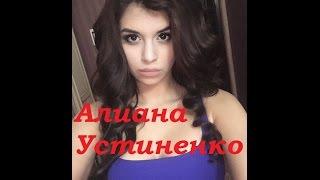 Дом 2: Алиана Устиненко