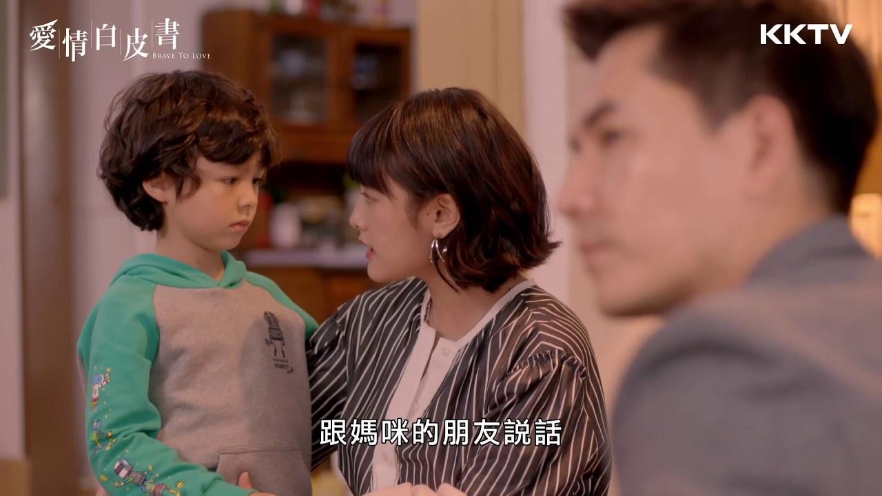 《愛情白皮書》EP10 精彩片段 小良對王傳一大吼:我討厭你!!! KKTV 線上看 - YouTube