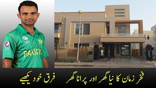 Fakhar Zaman Cricketer New House    You Can