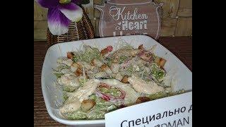 Куриный салат с паприкой: рецепт от Foodman.club